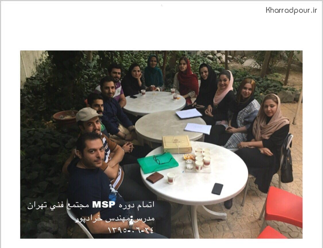 اتمام دوره MSP مجتمع فنی تهران 24 شهریور 1395