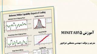 کتاب آموزش نرم افزار MINITAB