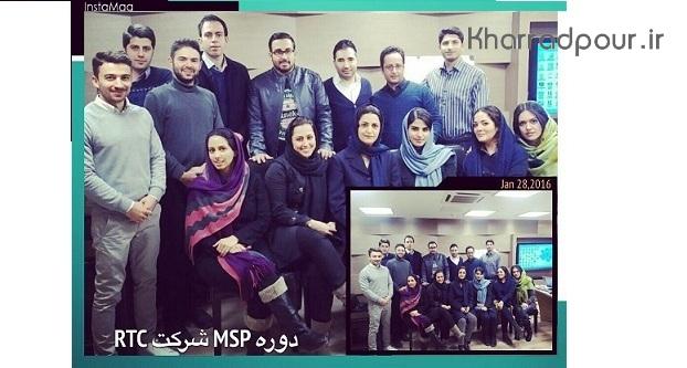 اتمام دوره MSP در شرکت RTC