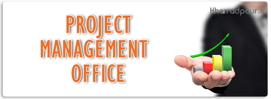 PMO(دفتر مدیریت پروژه)(قسمت دوم)(پادکست)