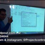 مدیریت پروژه