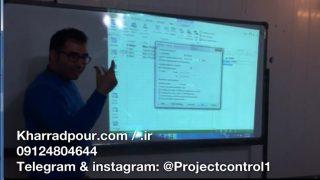توضیحات تسطیح منابع در MSP (کلاس) (ویدئو)