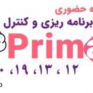 دوره فشرده پریماورا(12-13-19-20مهر97) با 20% تخفیف