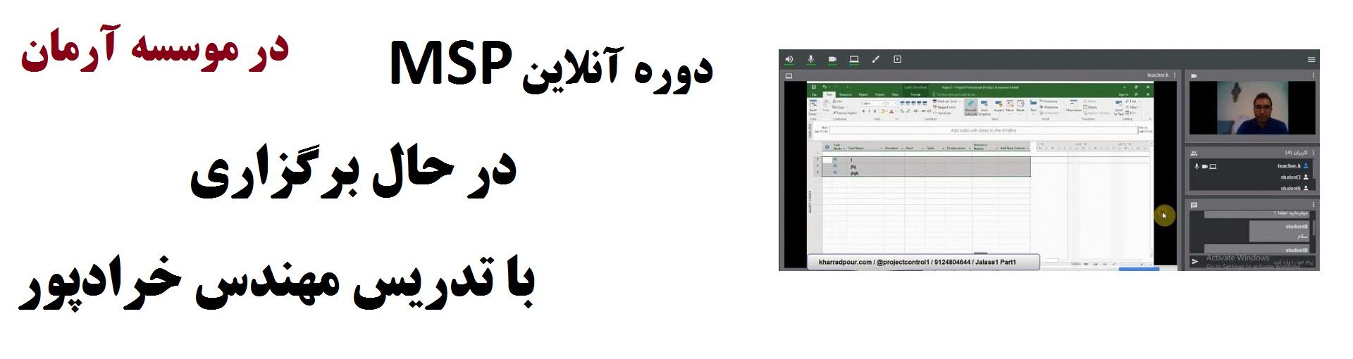دوره آنلاین MSP در حال برگزاری