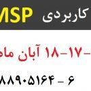 دوره فشرده MSP ام اس پی(16-17-18 آبان 97) با 20% تخفیف