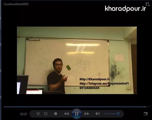 اضافه کاری در MSP (ویدئو)