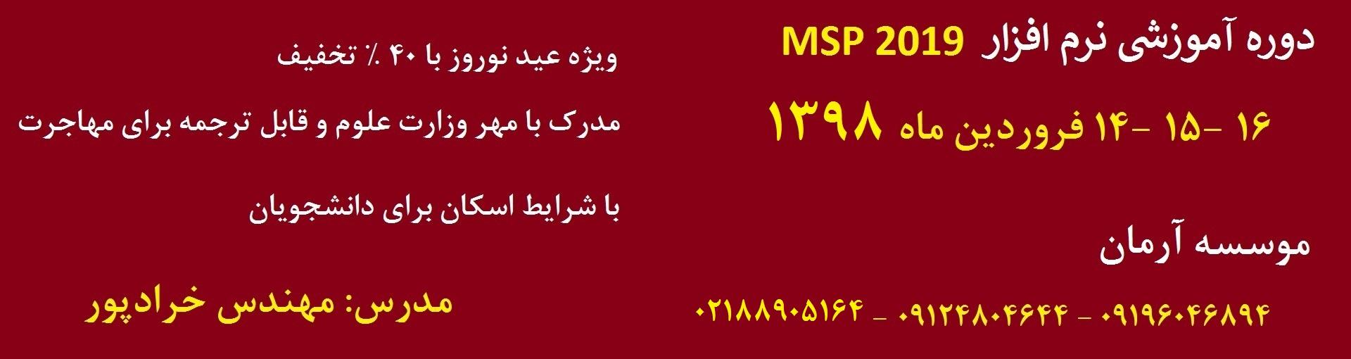 دوره فشرده MSP 2019