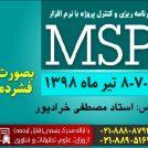 دوره2019 MSP (6-7-8 تیرماه 1398)