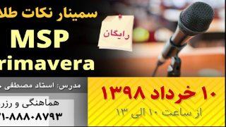 سمینار رایگان نکات نرم افزارهای MSP و Primavera (10 خرداد 1398)