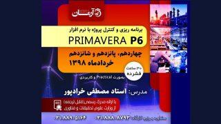 دوره پریماورا (14-15-16 خرداد 1398)