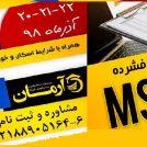 دوره2019 MSP (20-21-22 آذر ماه 1398) موسسه آرمان 02188905164