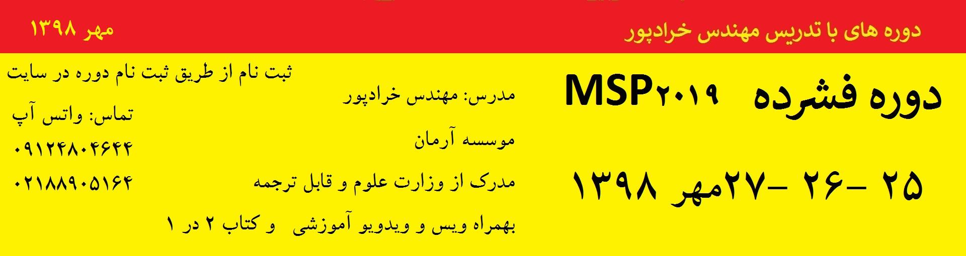 دوره MSP 2019