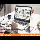 دوره آنلاین  MSP وPrimavera و Pertmaster و PMBOK  فروردین  1399