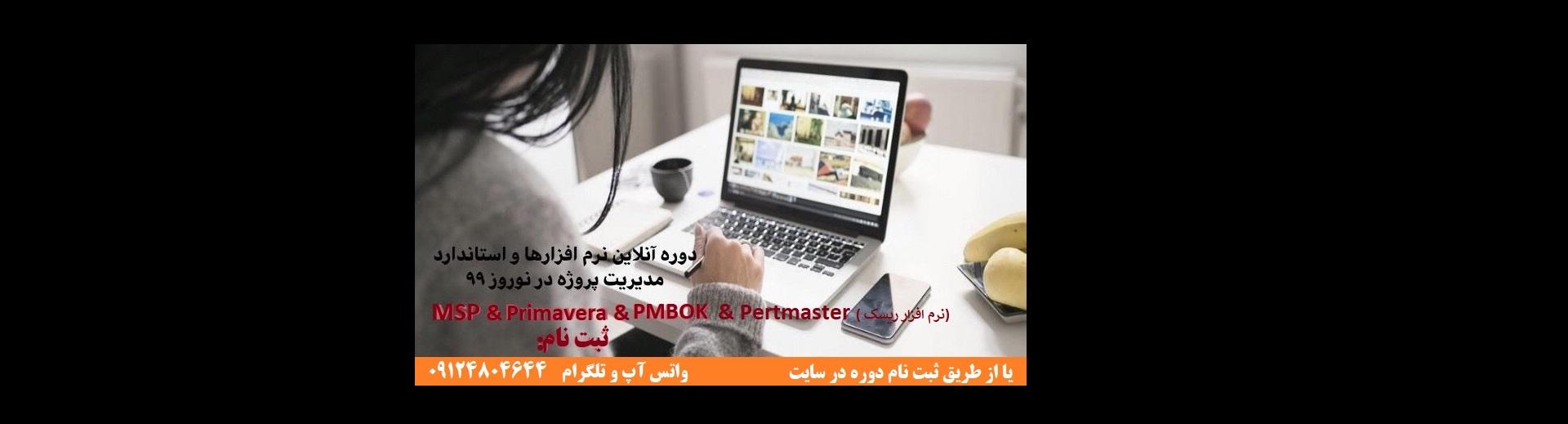 دوره آنلاین MSP,PRIMAVERA,PMBOK,PERTMASTER